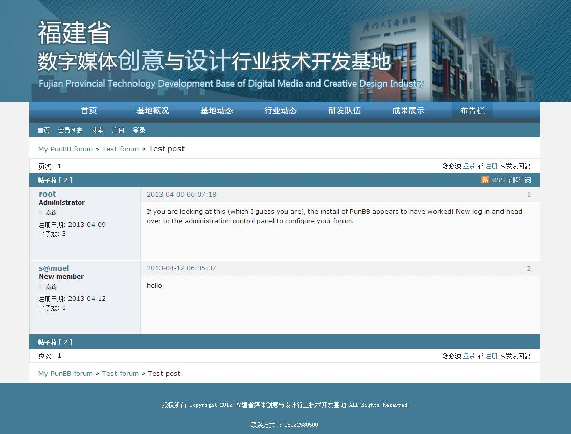 Website of Provincial Economic and Trade Commission
